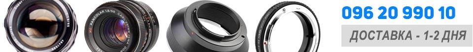 Адаптеры оптики M42, Canon, Nikon, др.